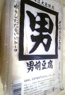 男前豆腐\298