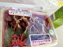 チャーシューマヨご飯