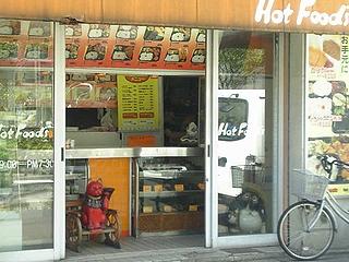 ホットフーズ一番町店