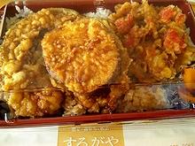 野菜天丼\255