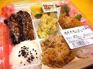 福島県産いろいろ弁当