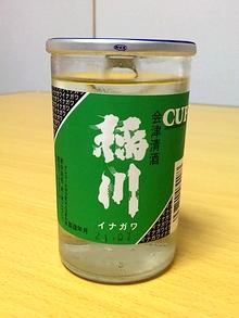 稲川カップ