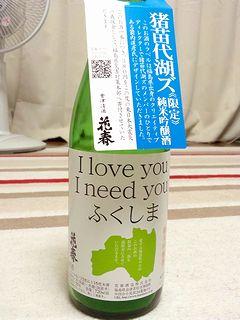 ILOVEYOUふくしま酒