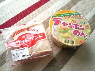 ちゃんぽんと高級サンド