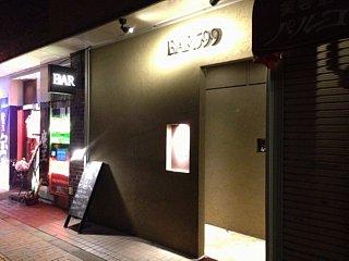 Bar 599