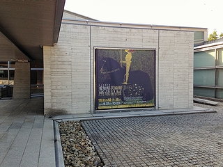 愛知県美術館蔵展