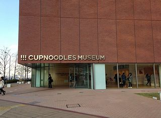 カップヌードルミュージアム