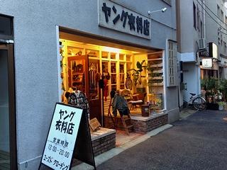 ヤング洋品店